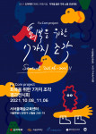 서울문화재단-조아제약이 진행하는 가족 소통 프로젝트 '빼꼼' 결과 공유 전시 포스터