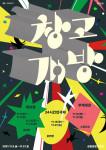 서울문화재단 삼일로창고극장 '창고개방' 포스터