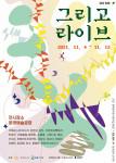 서울문화재단이 추진하는 2021 문래창작촌 지원사업 MEET 성과 공유 전시 '그리고 라이브' 포스터