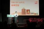 'SK SUNNY 사회변화 아이디업 공모전 성과발표회'에서 비대면 치매 관리 통합 솔루션을 발표하고 있는 치솔 팀