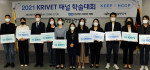 손유미 한국직업능력연구원 부원장(가운데)과 '2021 KRIVET 패널 대학원생 논문경진대회' 우수논문 수상자 대표가 기념 촬영을 하고 있다