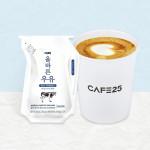 GS25의 전용 원두커피 브랜드 카페25가 출시하는 '진짜우유라떼'