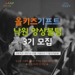 올키즈기프트 낙원 앙상블팀 3기 모집 포스터