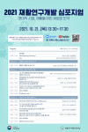 2021 재활연구개발 심포지엄 포스터