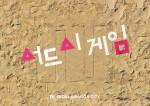 호텔 서울드래곤시티가 서드시 게임 이벤트를 진행한다