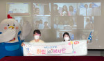 하림이 하림 피오봉사단 8기 해단식을 온라인으로 진행했다