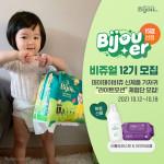 모나리자가 유아 전문 브랜드 '데이데이비쥬(DayDayBijou)'의 공식 서포터즈 '비쥬얼' 12기를 모집한다