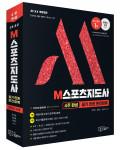 2022 M스포츠지도사, 출판사 박영사, 정가 2만9000원