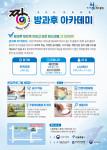 중랑청소년센터 방과후아카데미 참가 청소년 모집 홍보 포스터