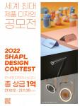 2022 샤플 디자인 콘테스트 포스터