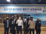 인천창조경제혁신센터가  '2021년 청년창업 챌린지' 성과 공유회를 센터에서 개최했다
