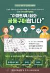 농업법인회사 내밥이 '2021년 강화도 섬햅쌀' 아파트 공동구매 행사를 진행한다