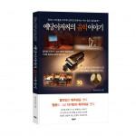 '예당아저씨의 음악이야기', 바른북스 출판사, 예당아저씨 지음, 1만5000원
