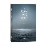 '빗속은 항상 차갑다', 황효경 지음, 바른북스 출판사, 372p, 1만4000원