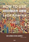 라틴아메리카 사용법 : HOW TO USE Latin America, 에스피노사 벨트란 리엔, 연경한 지음, 바른북스, 정가 1만5000원