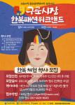구로시장 한복패션위크앤드 포스터