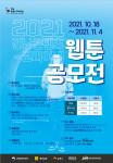 2021 전남콘텐츠코리아랩 웹툰 공모전 포스터