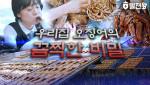 '오징어 편' 장면 유튜브 캡처