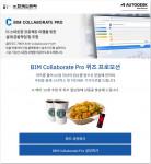 Autodesk BIM Collaborate Pro Quiz 이벤트