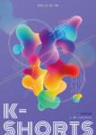 '제1회 K-shorts by K-webfest' 공식 포스터