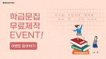 북토리가 전국 초중고 선생님과 학생을 대상으로 '학급문집 무료 제작 이벤트'를 실시한다
