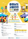 '충청남도 교통 안전 UCC 공모전' 포스터