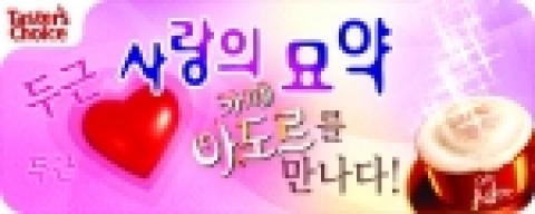 한국네슬레의 프리미엄 카푸치노 커피 브랜드 '테이스터스 초이스 카페 아도르'는 홈페이지 오픈을 기념해 독특한 화이트데이 선물 아이디어를 공모하는 '카페 아도르 사랑의 묘약' 이벤트...