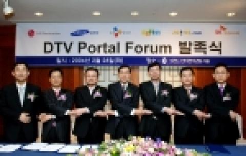 국내를 대표하는 정보가전 기업, 이동통신사, 인터넷 포털 6개업체가 디지털 TV 기반의 포털 서비스에 대한 표준화 및 기술 개발을 목적으로 설립한 'Digital TV P...
