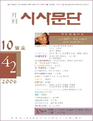 월간 시사문단 2006년 10월호 표지