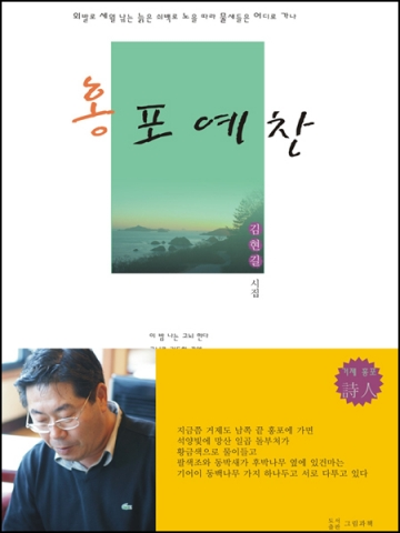 거제도 김현길 시인의 첫 시집'홍포예찬' 표지