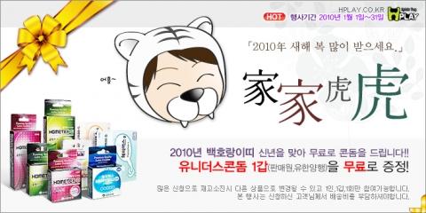 성인용품 쇼핑몰 '에이치플레이', 콘돔 무료증정 행사 실시