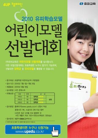 2010 유피학습 어린이모델 선발대회