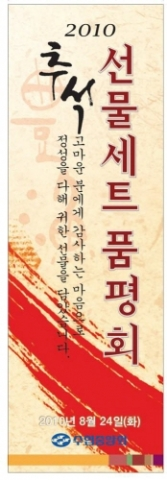 수협 추석 선물세트 품평회