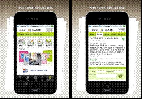 티젠소프트, 스마트폰 모바일홍보솔루션 'TG 1st Mobile' 출시