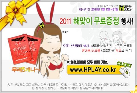 쇼핑몰 '에이치플레이', 러브젤 무료증정 행사 실시