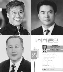 월간 시사문단 2011년 4월호 신인상 발표