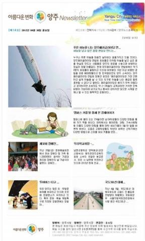 웹진 및 모바일진(http://grnews.yangju.go.kr/mzin/20120430/mzfile_20120430171905.html)