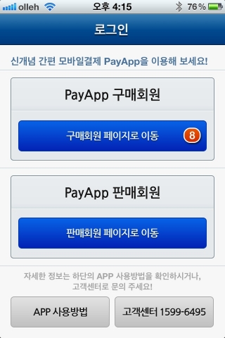 Prosumer시대에 맞추어. 판매자용 메뉴와 구매자용 메뉴가 PayApp내에 존재하므로 하나의 App으로 누구나 편하게 결제를 요청하고 결제를 진행할 수 있습니다.