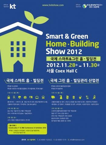 2012 국제 스마트 홈빌딩전 포스터