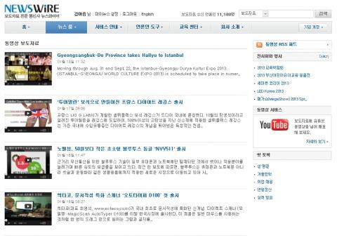 뉴스와이어 동영상 보도자료 섹션