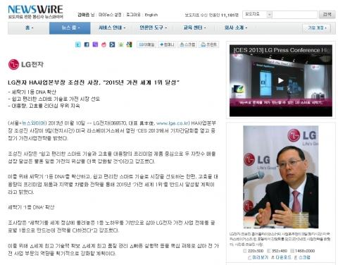 LG전자에서 발표한 보도자료 및 동영상 자료 화면