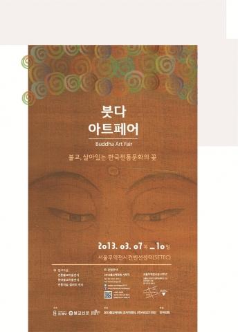 살아있는 불교문화의 향연, 오감만족 전시회 '2013 불교박람회' 열려