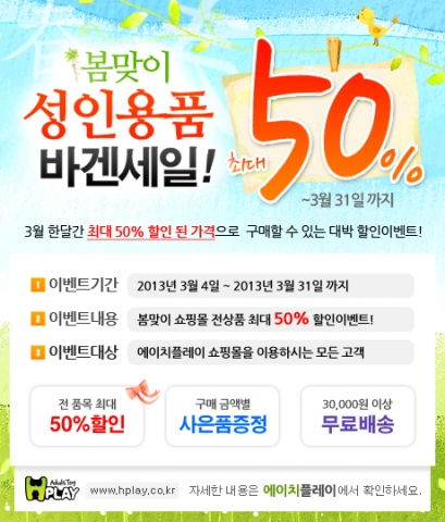성인용품 사이트 에이치플레이(hplay)에서는 3월 한 달간 최대 50% 할인된 가격으로 바겐세일 이벤트를 진행한다.