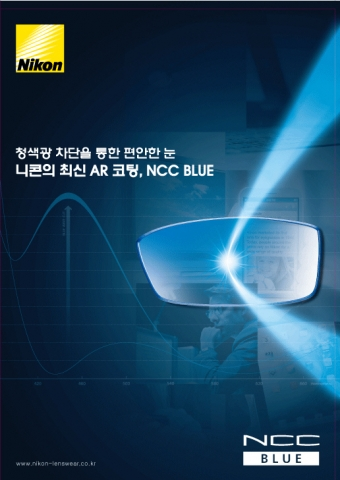 광학전문기업 니콘안경렌즈는 스마트 폰이나 노트북 등 디지털 기기에서 발생되는 청색광 차단 코팅기술  'NCC BLUE' 를 출시했다고 19일 밝혔다.