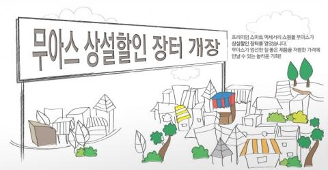 무아스, 상설할인 장터 개장