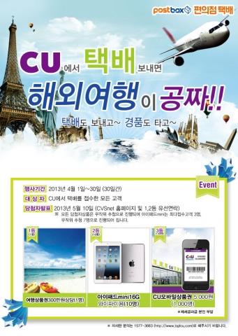 CU 편의점택배 이용시 해외여행 공짜 이벤트