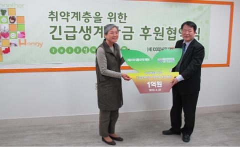아이쿱씨앗재단이 취약계층을 위한 긴급생계자금 1억 원을 한국마이크로크레디트신나는조합에 기부하고 있다