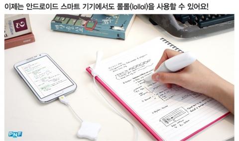 종이에 쓴 글씨를 스마트기기에 그대로 옮길 수 있는 노트 테이커, 안드로이드 롤롤(Android lollol)이 출시됐다.