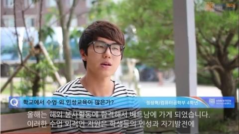 한국기술교육대학교 재학생 홍보대사들이 만든 학생이 가장 행복한 대학, 한국기술교육대학교 영상물 캡쳐 화면