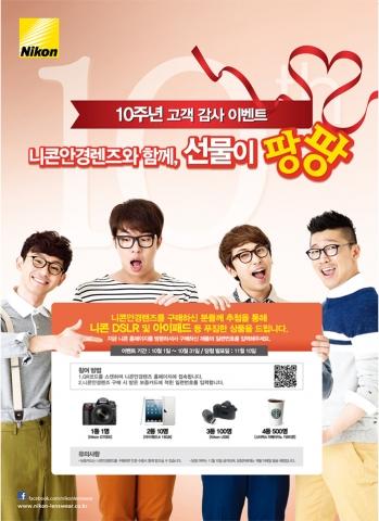 광학전문기업 니콘안경렌즈는 니콘안경렌즈 한국 출시 10주년을 기념하여 소비자 사은 이벤트를 실시한다.
